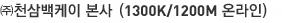 1300K&1200M