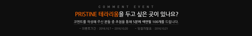 COMMENT 배너