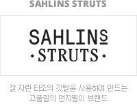 SAHLINS STRUTS :: 잘 자란 타조의 깃털을 사용하여 만드는 고품질의 먼지떨이 브랜드