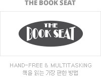 THE BOOK SEAT :: HAND-FREE & MULTITASKING 책을 읽는 가장 편한 방법