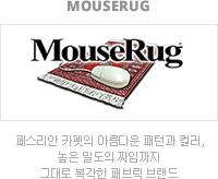 MOUSERUG :: 페스리안 카펫의 아름다운 패턴과 컬러, 높은 밀도의 짜임까지 그대로 복각한 패브릭 브랜드
