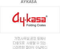 AYKASA :: 가정,사무실,공장에서 다용도로 사용할 수 있는 스마트한 접이식 수납박스