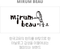 MIRUM BEAU :: 한국고유의 한지를 바탕으로 한 아날로그 감성을 이끌어내는 재미있는 브랜드