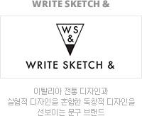 WRITE SKETCH & :: 이탈리아 전통 디자인과 실험적 디자인을 혼합한 독창적 디자인을 선보이는 문구 브랜드