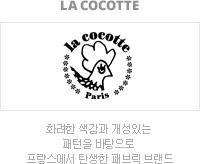 LA COCOTTE :: 화려한 색감과 개성있는 패턴을 바탕으로 프랑스에서 탄생한 패브릭 브랜드