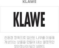KLAWE :: 친환경 정책으로 엄선된 나무를 이용해 개성있는 상품을 만들어 내는 열정적인 장인정신이 담긴 브랜드