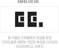 EMELIIE EK :: 동,식물과 건축물에서 영감을 받은 디자인들로 세련된 색감과 북유럽 디자인이 어우러져 있는 브랜드