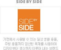 SIDE BY SIDE :: 가정에서 사용할 수 있는 일상 생활 용품, 주방 용품까지 엄선된 목재를 사용하여 디자인부터 생산까지 이루어 내는 브랜드