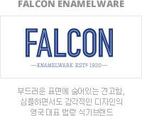 FALCON ENAMELWARE :: 부드러운 표면에 숨어있는 견고함, 심플하면서도 감각적인 디자인의 영국대표 법랑 식기브랜드