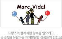 Marc Vidal ������ Ŭ������ ����� ����Ű��, �ñ����� �����ϴ� ��ġ�߶��� ��ǰ���� ���ռ�!