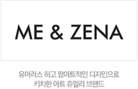 ME&ZENA ���ӷ��� �ϰ� �˾�Ʈ���� ���������� Űġ�� ��Ʈ ��� �귣��