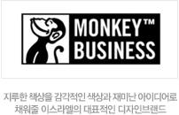 Monkey Business ������ å���� �������� ����� ��̳� ���̵��� ä���� �̽����� ��ǥ���� �����κ귣��
