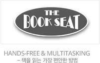 The Bookseat-Hands-free & Multitasking å�� �д� ���� ����� ���