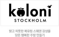 Koloni Stockholm ��� ����� ������ ������ ������ ���� �ູ�� �ֹ� �����