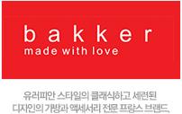 BAKKER MADE WITH LOVE �����Ǿ� ��Ÿ���� Ŭ�����ϰ� ���õ�  �������� ����� ������ �� ���� �귣��.