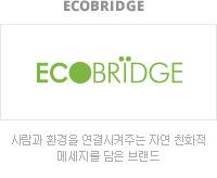 ECOBRIDGE :: ����� ȯ���� ��������ִ� �ڿ� ģȭ�� ������ ���� �귣��