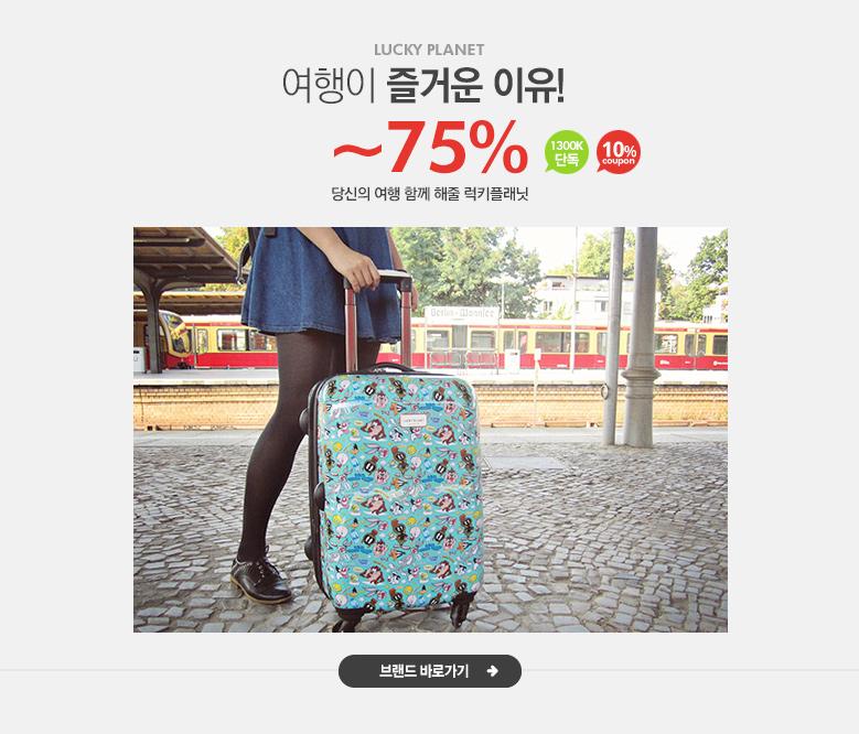 여행이 즐거운 이유! 럭키플래닛 ~75%+10%쿠폰