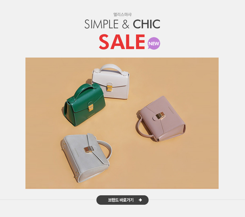 SIMPLE & CHIC 앨리스마샤 SALE