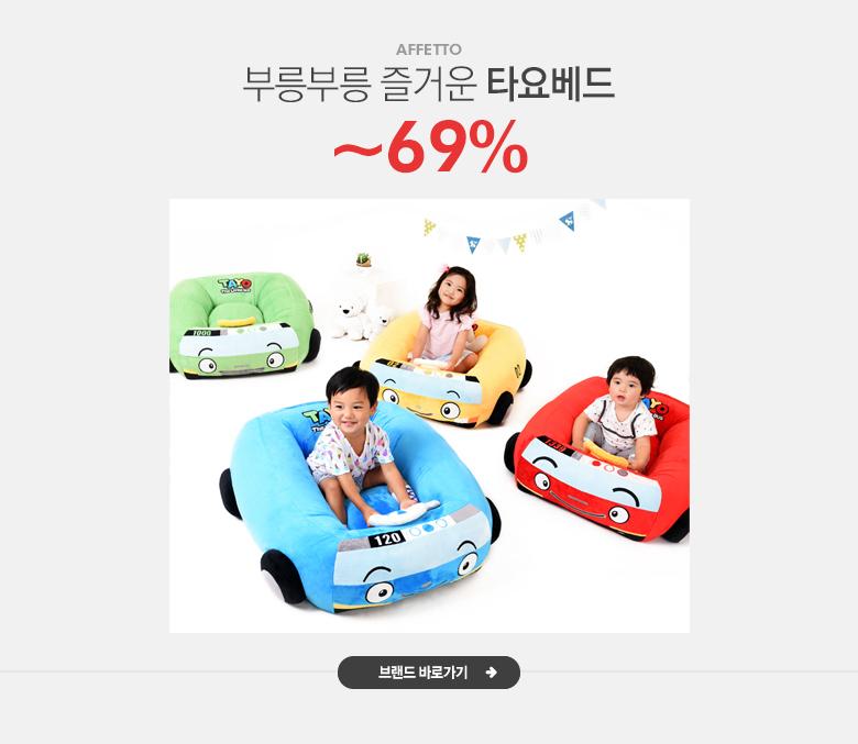 부릉부릉 즐거운 타요베드, 아페토 베베 ~69%