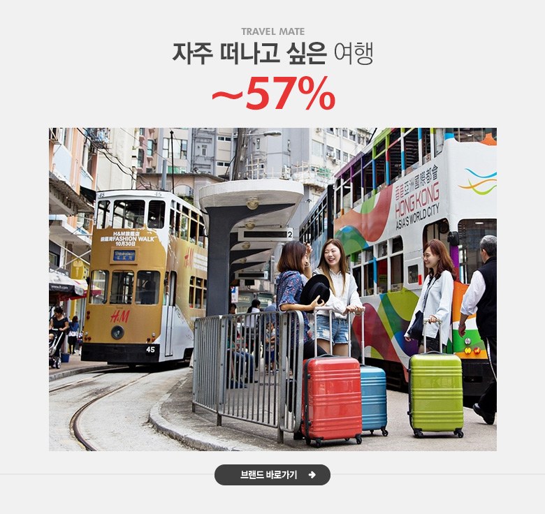 자주 떠나고 싶은 여행 트래블메이트 ~57%