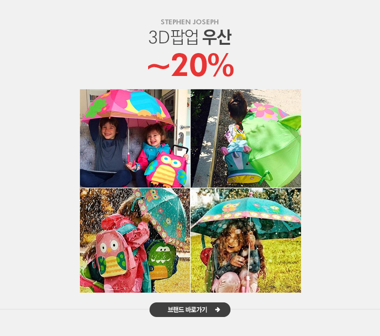 3D팝업 우산 스테판조셉  SALE