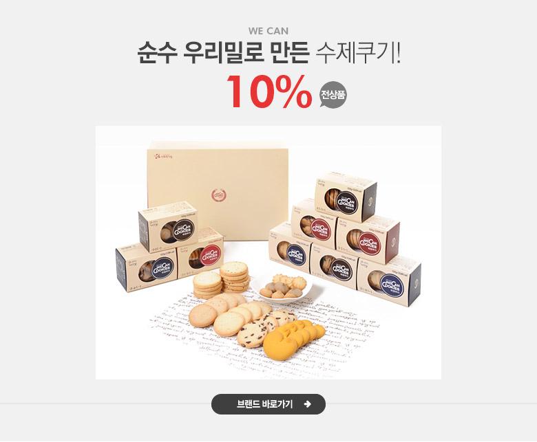 순수 우리밀로 만든 수제쿠키! 위캔 전상품 10%