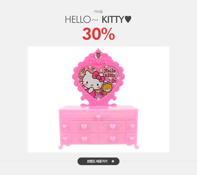HELLO~ KITTY♥, 키티몰 30%