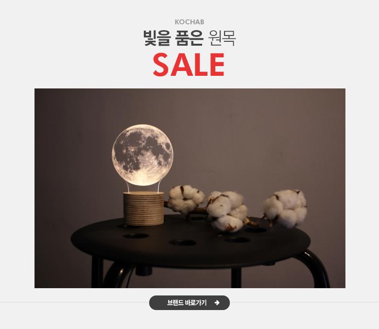 빛을 품은 원목, 코카브 SALE