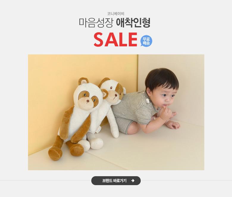 동물친구들의 마음테라피 코니베이비 SALE + 무료배송