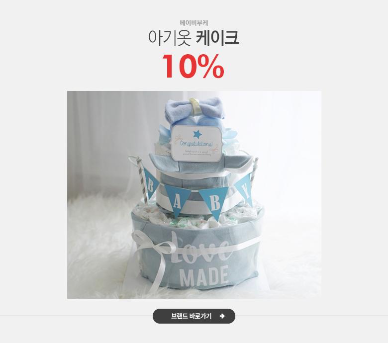 아기옷 케이크 베이비부케 10%