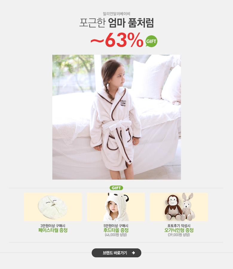 포근한 엄마 품처럼 밀리언달러베이비 ~63%+GIFT