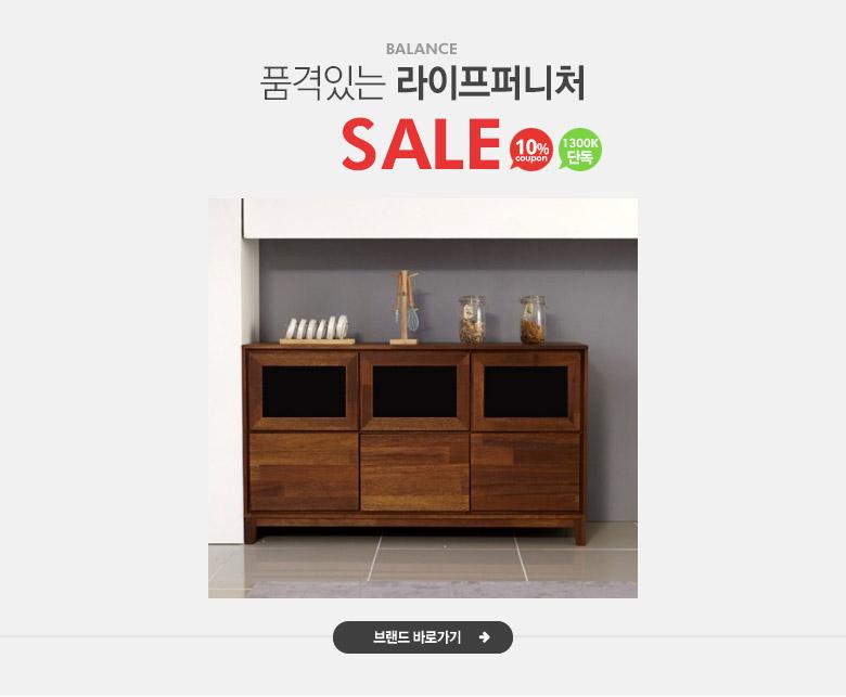 품격있는 라이프퍼니처, 밸런스가구 SALE+10%쿠폰+단독