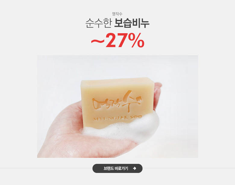 순수한 보습비누 명작수 ~27%