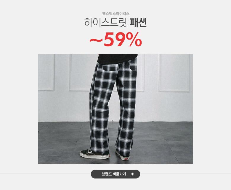 하이스트릿 패션 엑스엑스아이엑스 ~59%