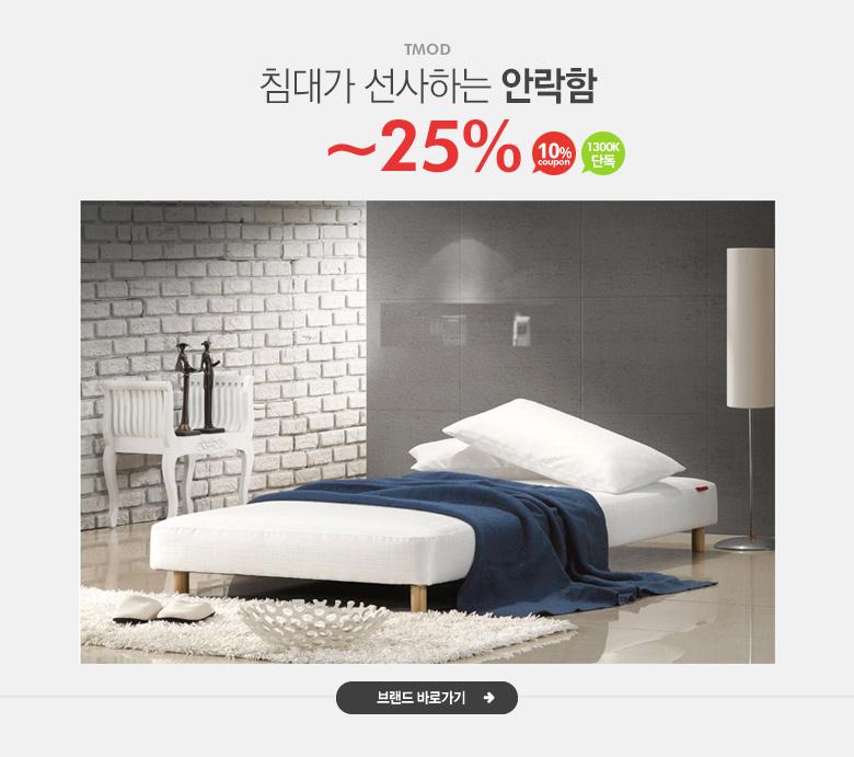 침대가 선사하는 안락함, 티모드 ~25%+10%쿠폰+단독