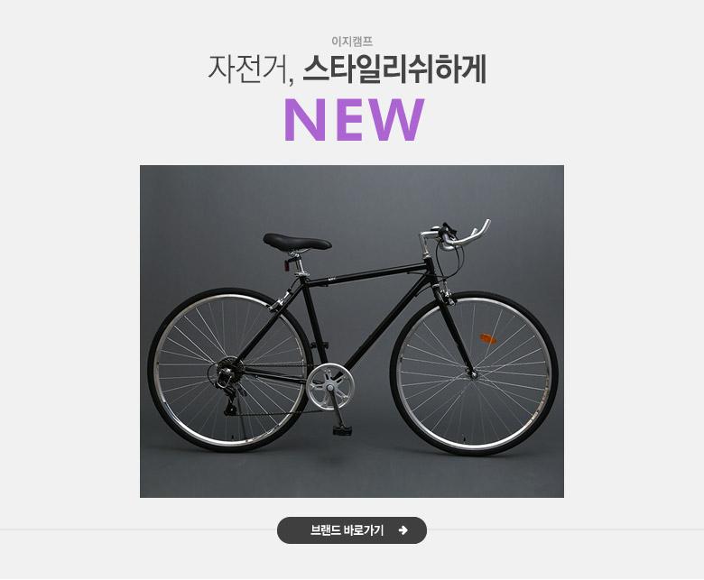 자전거, 스타일리쉬하게 바이맥스 NEW