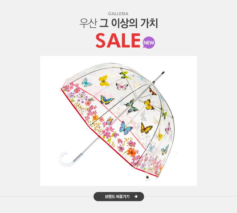 우산 그 이상의 가치 갤러리아 NEW