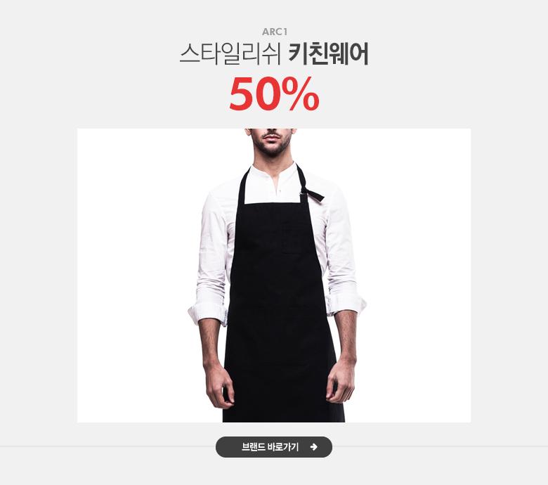스타일리쉬 키친웨어 아크원 50%