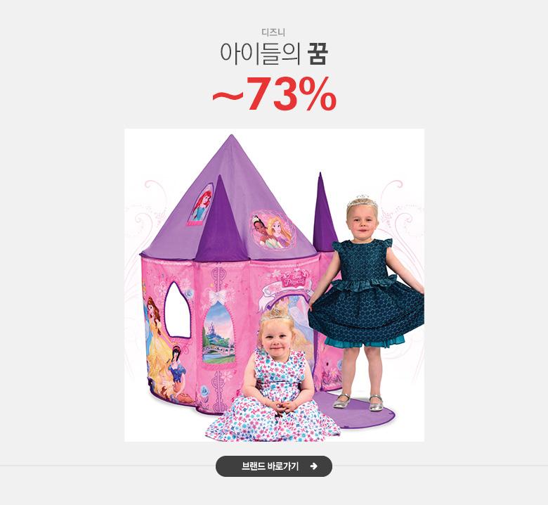 아이들의 꿈 디즈니 가이아 ~73%