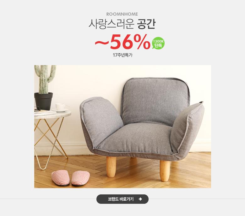 사랑스러운 공간, 룸앤홈 17주년특가 ~56%+단독