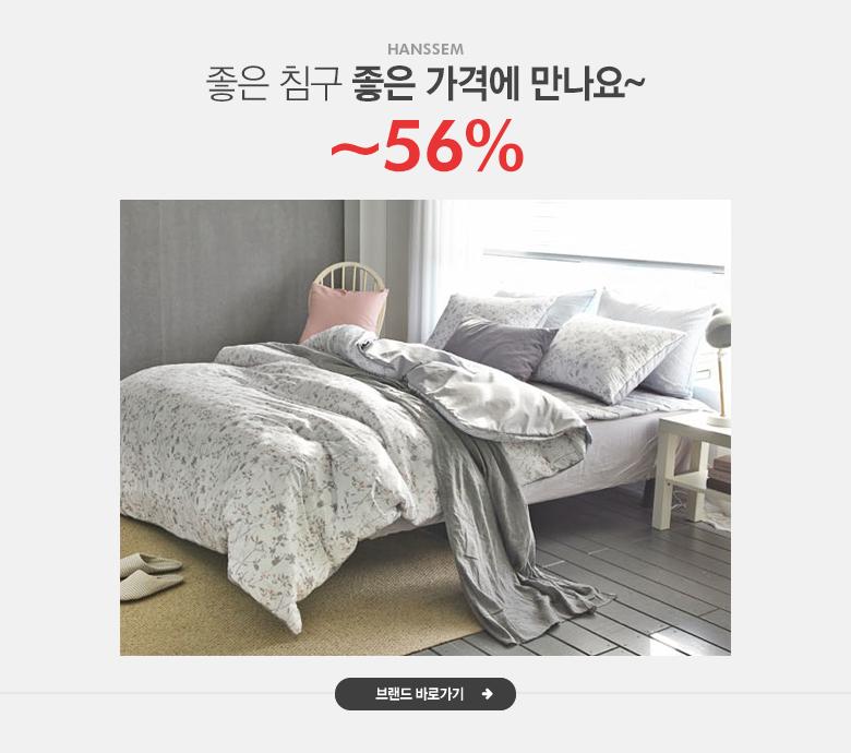 좋은 침구 좋은 가격에 만나요~,한샘 ~56%