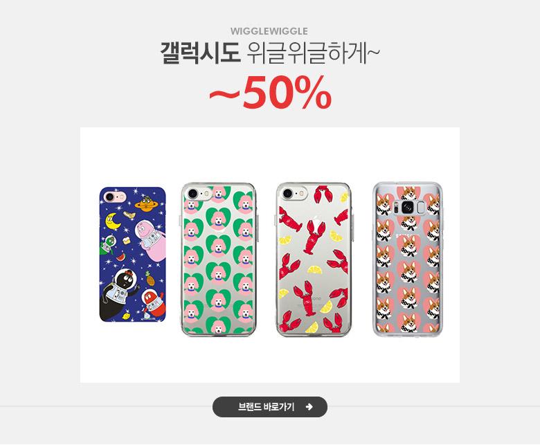 갤럭시도 위글위글하게~, 위글위글 sale