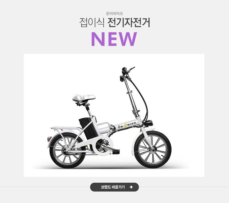 접이식 전기자전거 온이바이크 NEW