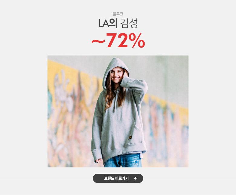 LA의 감성 플루크 ~72%