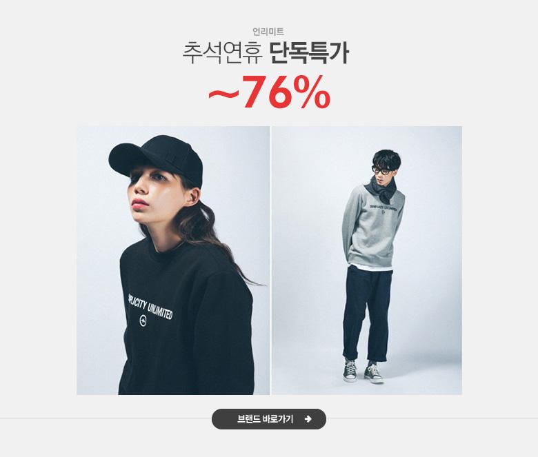 추석 연휴특가 단독 최저가 언리미트 SALE