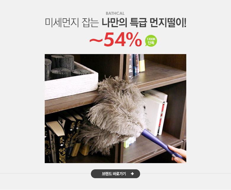 미세먼지 잡는 나만의 특급 먼지떨이! ,바스칼 ~54%