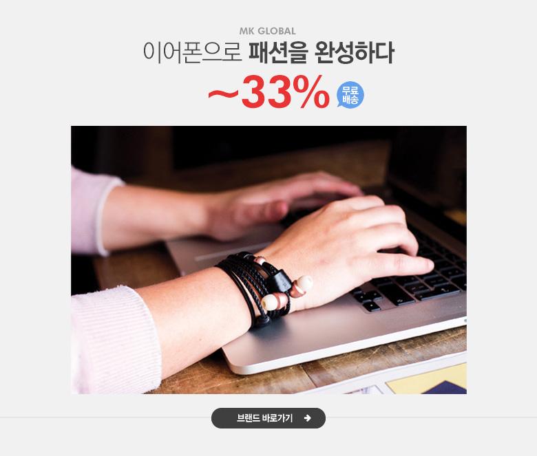 이어폰으로 패션을 완성하다, Wraps ~33% 무료배송