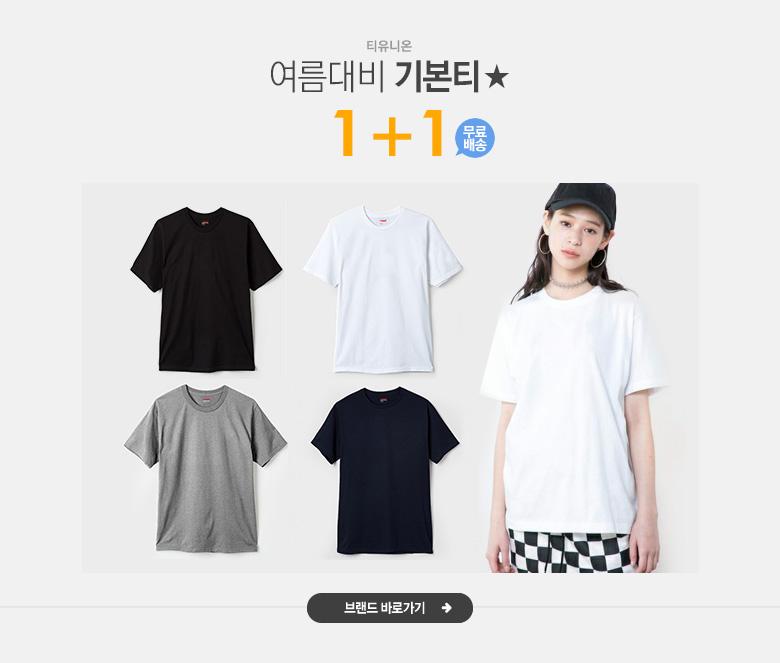 여름대비 기본티★ 티유니온 1+1 무료배송