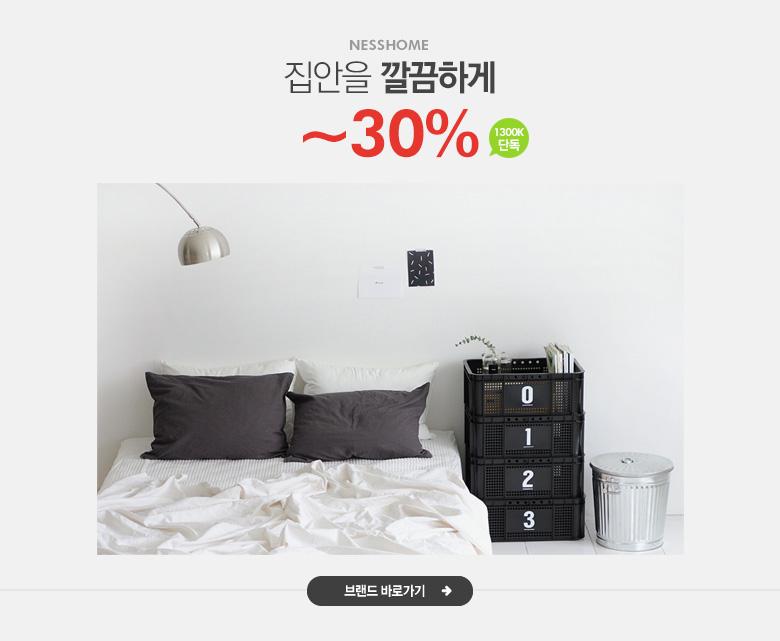 집안을 깔끔하게, 네스홈 ~30%