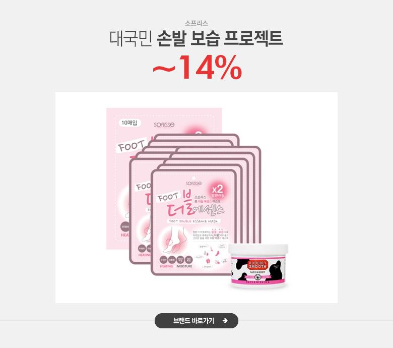 대국민 손발 보습 프로젝트 소프리스 ~14%